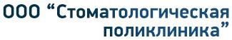"""ООО """"Стоматологическая поликлиника"""""""